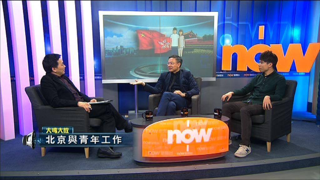 【大鳴大放】北京與青年工作(一)