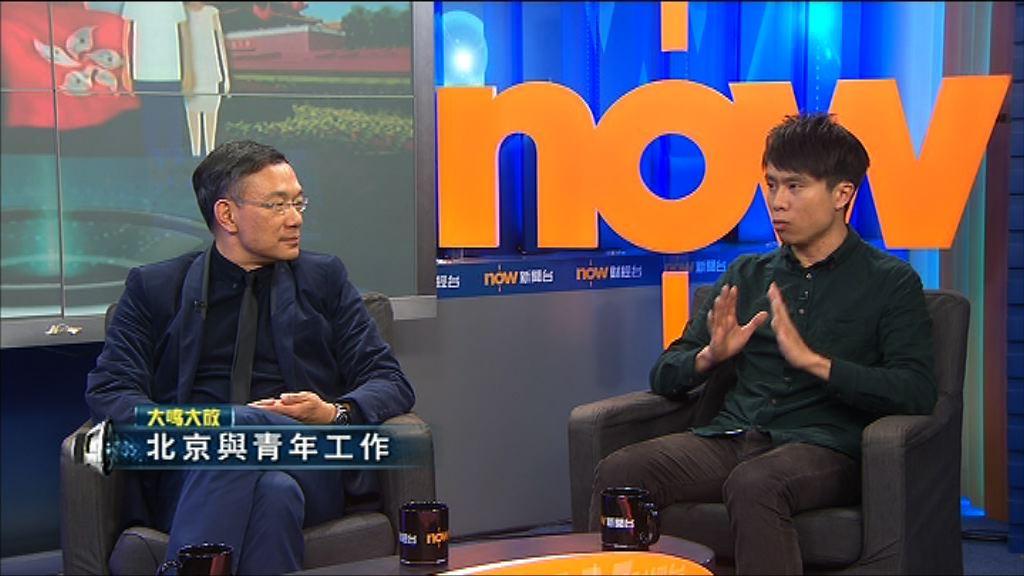 【大鳴大放】北京與青年工作(二)