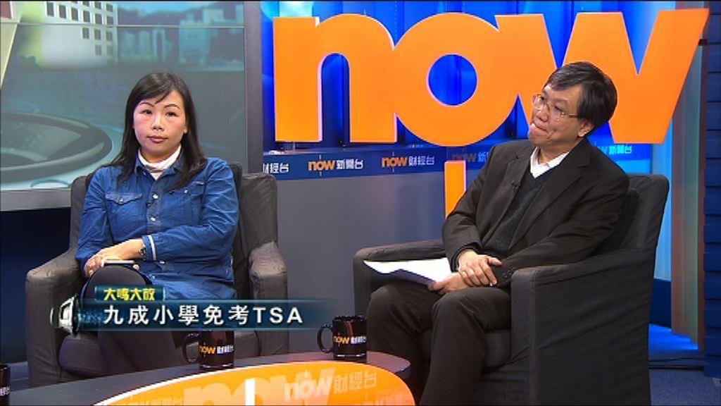 【大鳴大放】九成小學免考TSA(二)