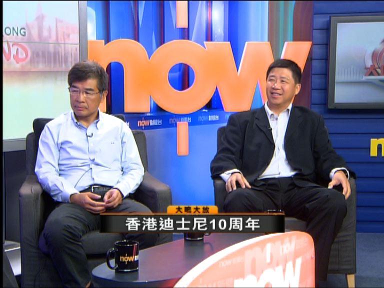 【大鳴大放】香港迪士尼10周年(二)