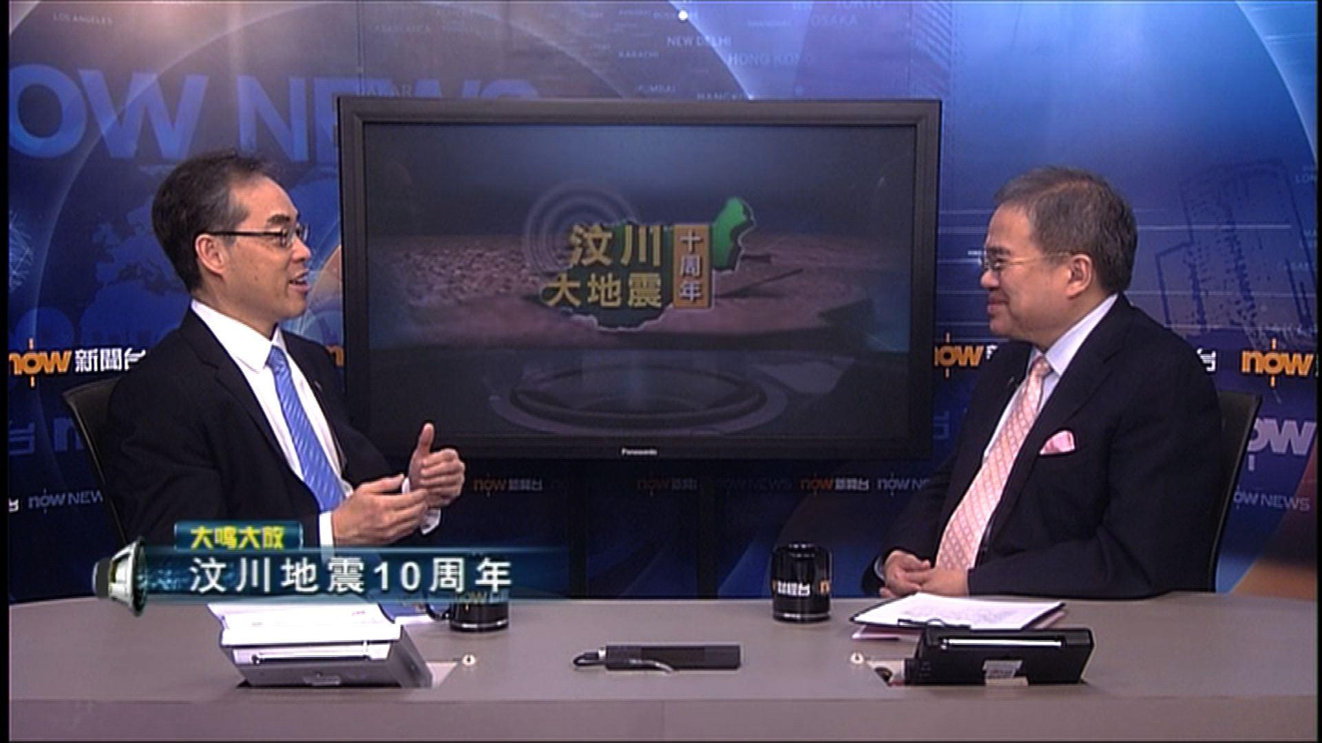 【大鳴大放】汶川地震10周年(一)