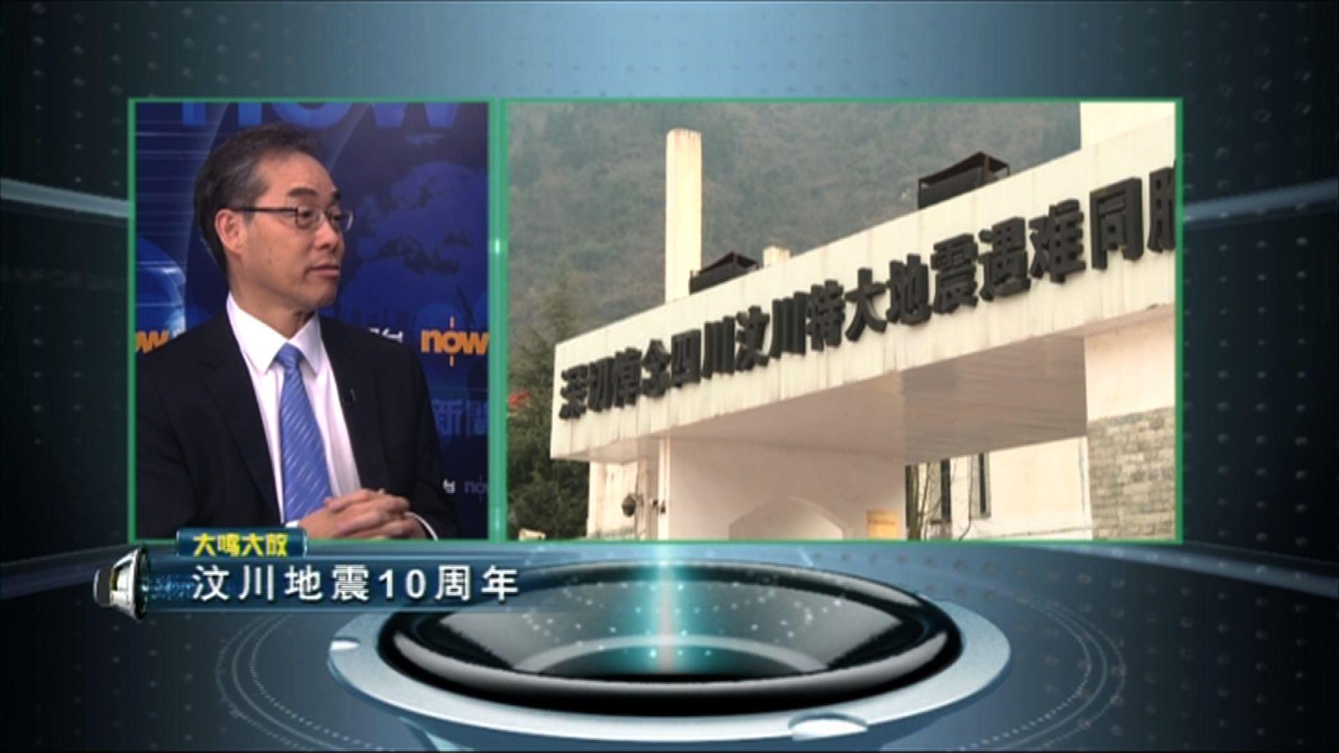 【大鳴大放】汶川地震10周年(二)