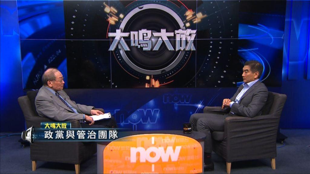 【大鳴大放】政黨與管治團隊(一)