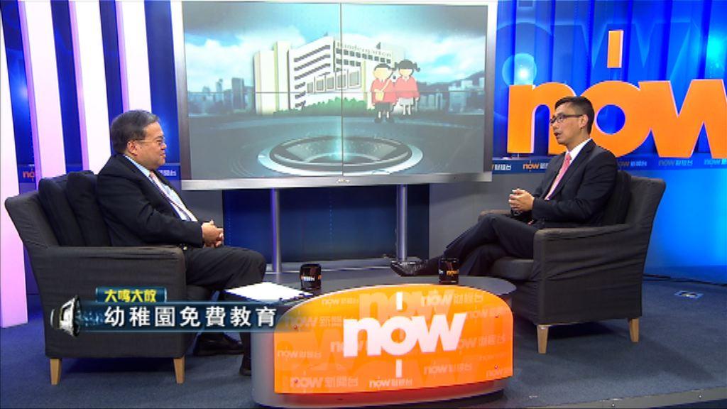 【大鳴大放】幼稚園免費教育(一)