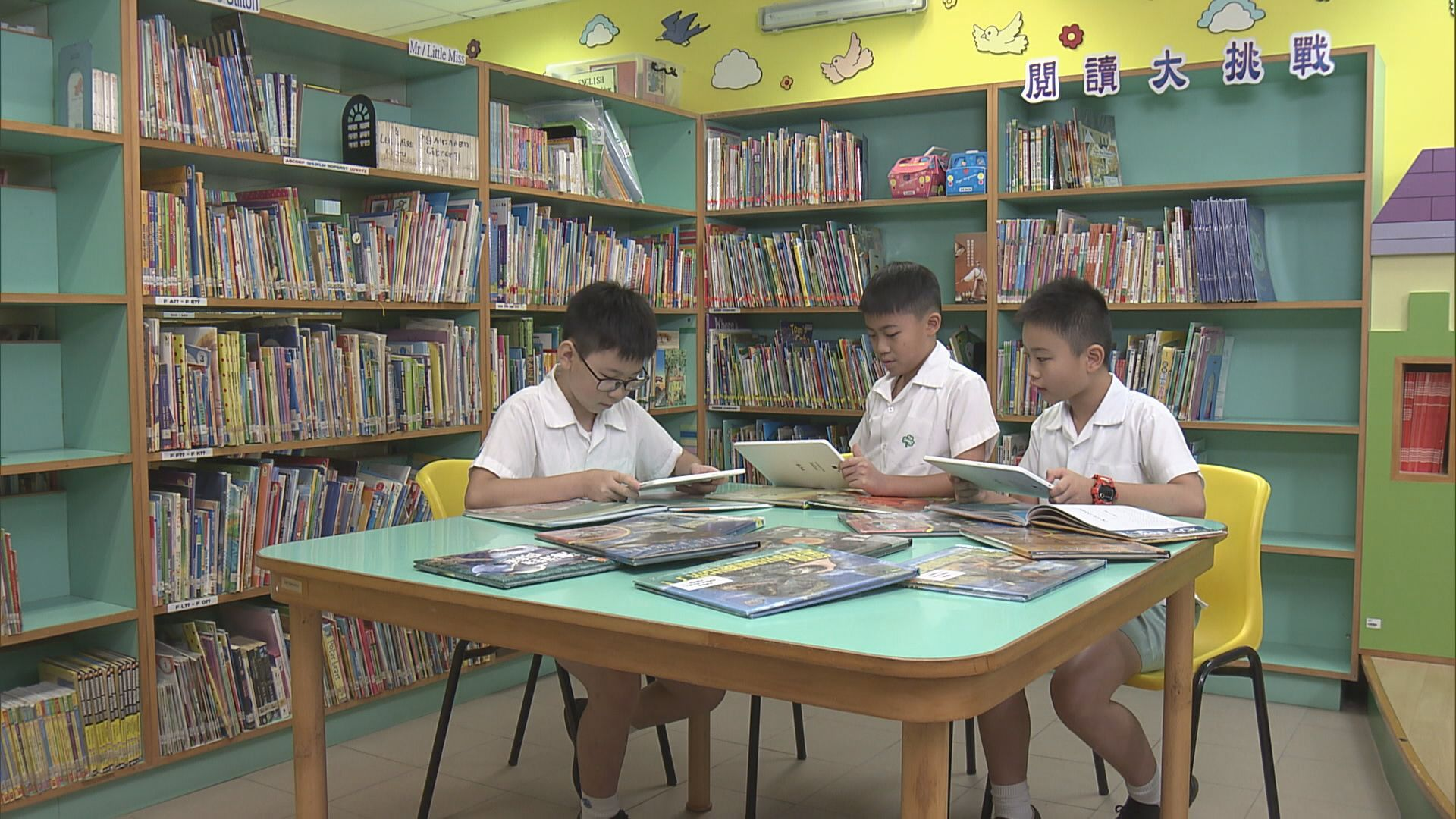 閱讀津貼暫停兩年後恢復 學校表示歡迎