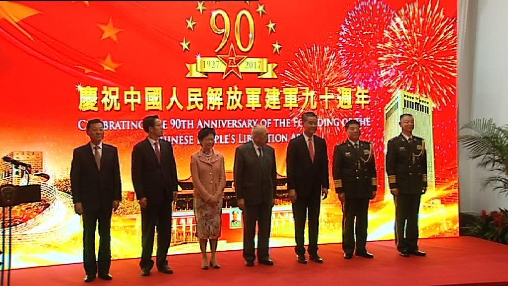 林鄭出席解放軍90周年酒會