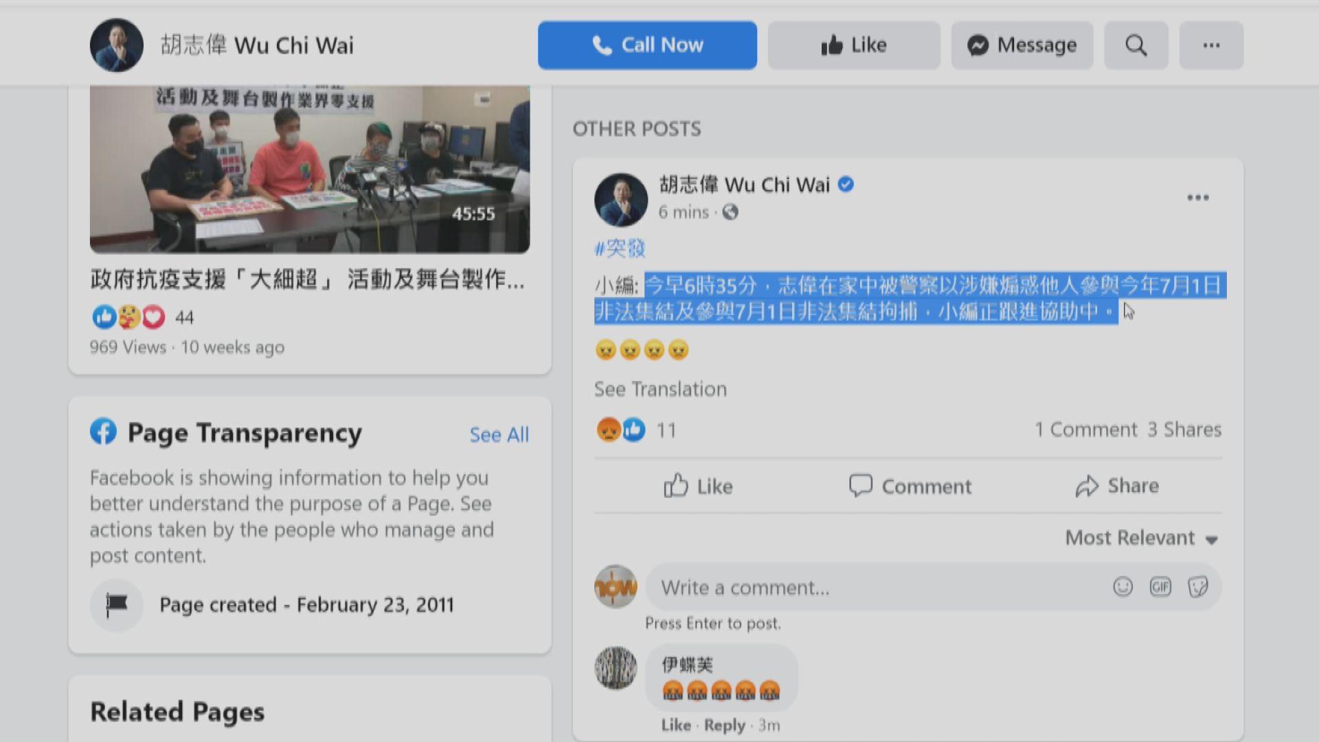 陳皓桓胡志偉等8人被捕 消息指涉七一非法集結