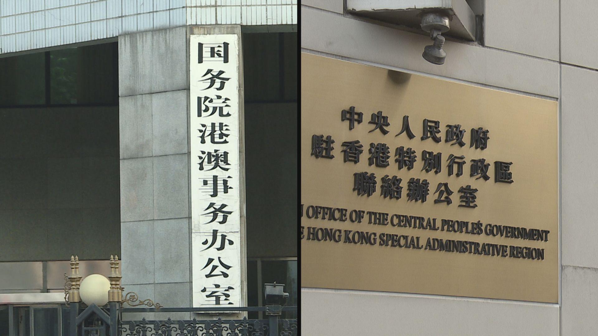 特區政府及北京曾表示初選涉嫌違反國安法