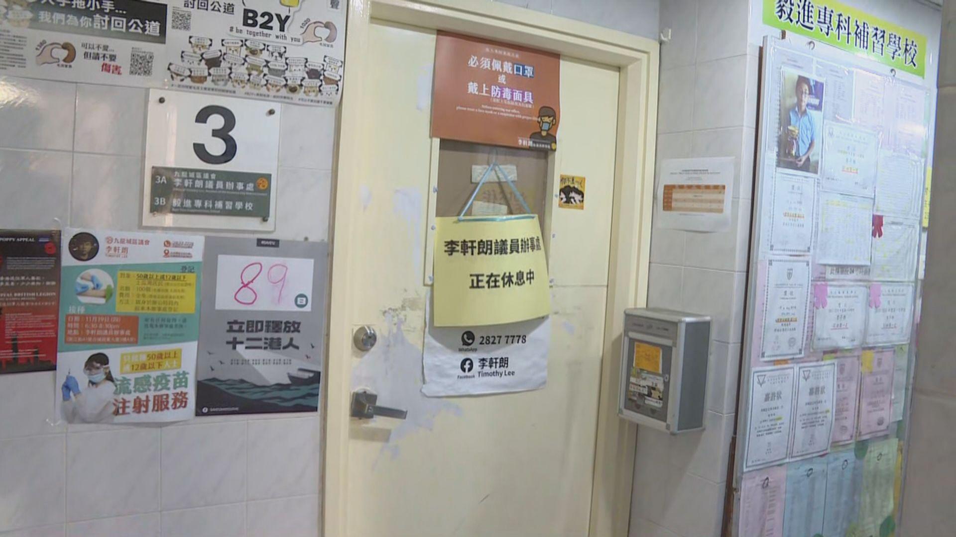 李軒朗議辦搜出「光復香港」揮春