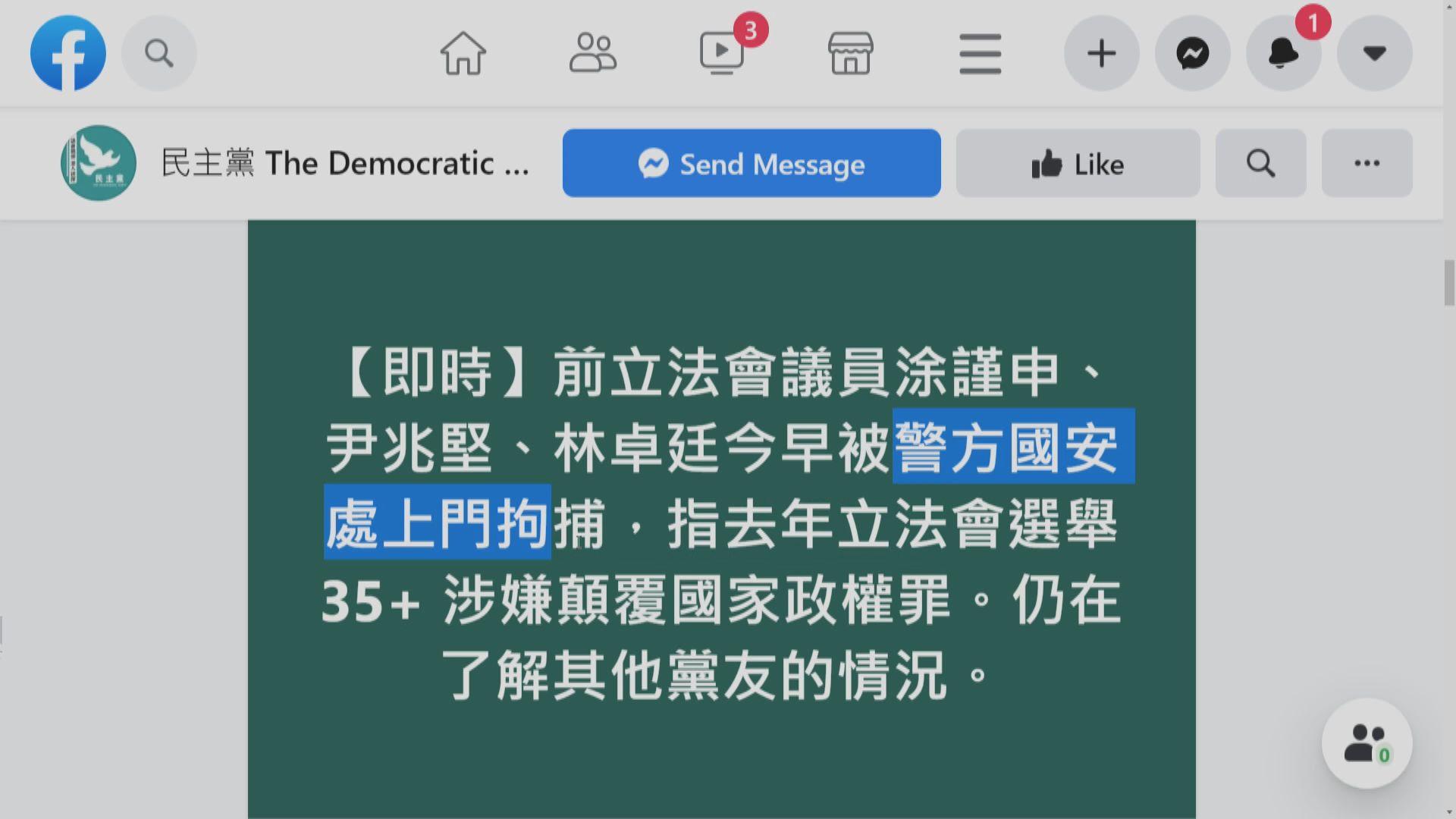 范國威及林卓廷等被捕 涉初選顛覆國家政權罪