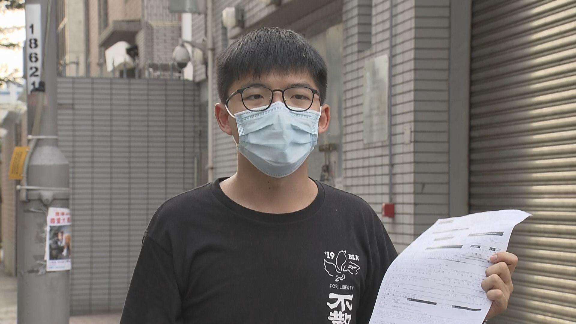 黃之鋒質疑警方以不同罪名控告他 是為限制他離港自由