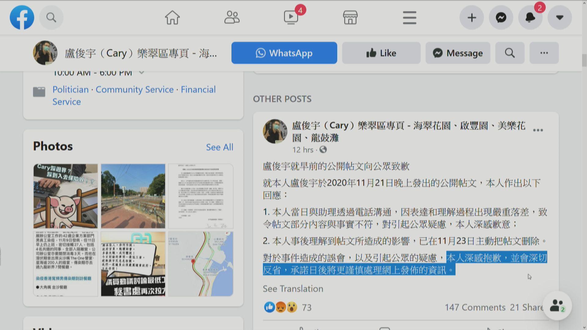 民主黨盧俊宇涉嫌浪費警力被捕