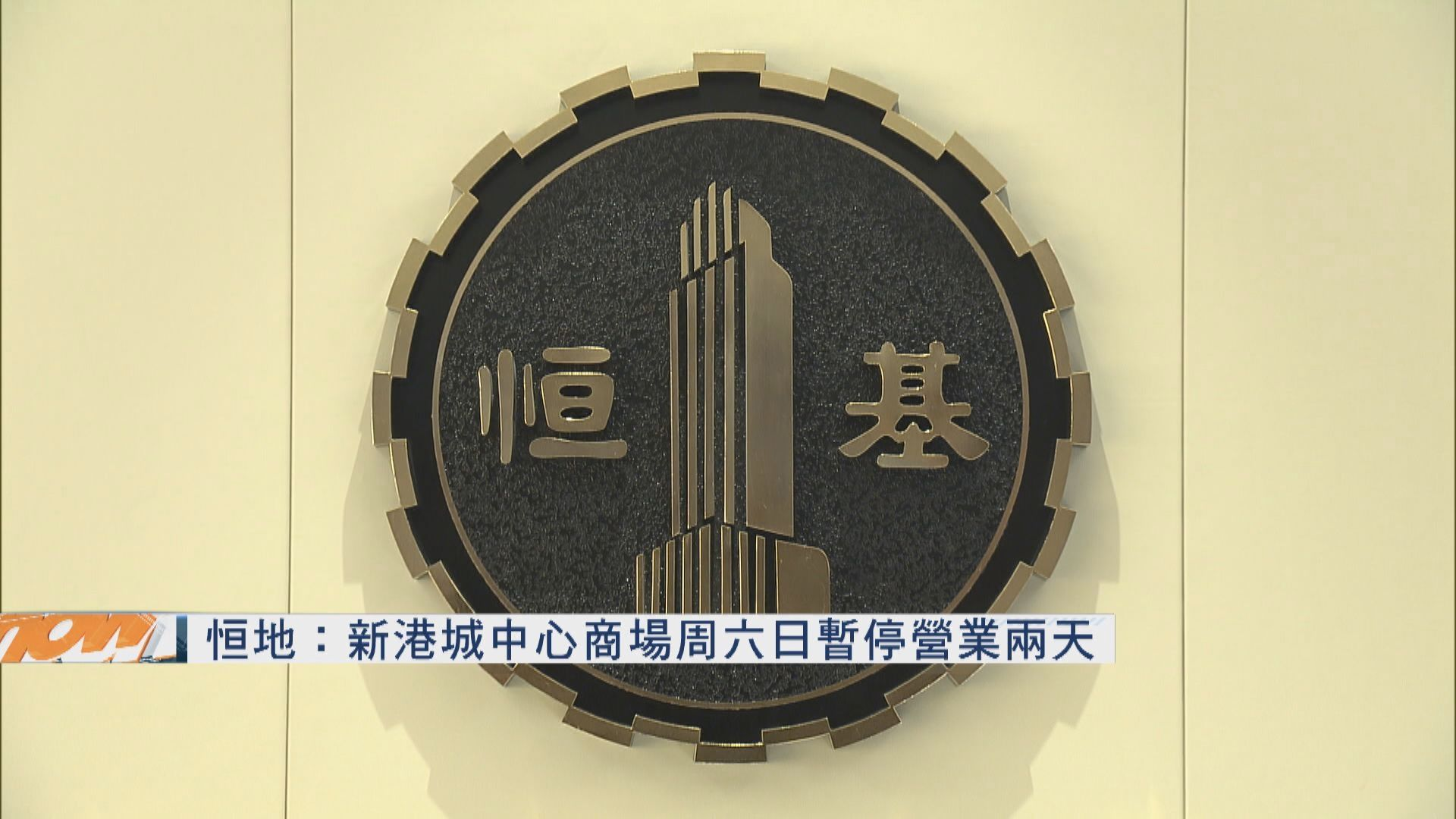 恒地:新港城中心商場周六日暫停營業兩天