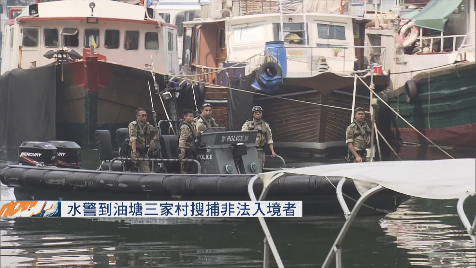 水警到三家村搜捕 初步指拘五非法入境者