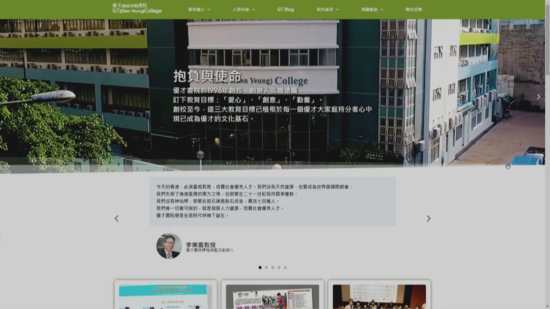 優才(楊殷有娣)書院小學部前校長聶敏涉嫌盜竊被捕
