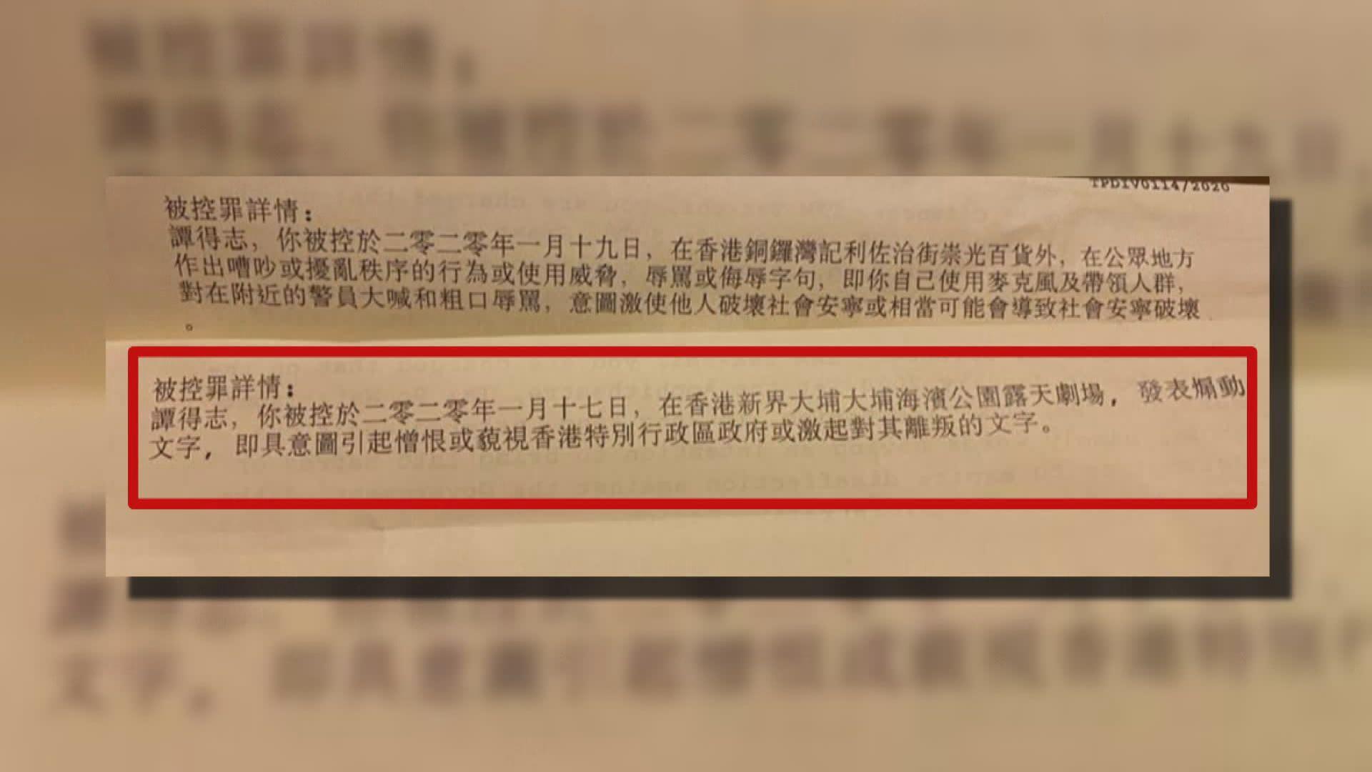 警拘譚得志涉發表煽動文字 案件由國家安全處負責調查