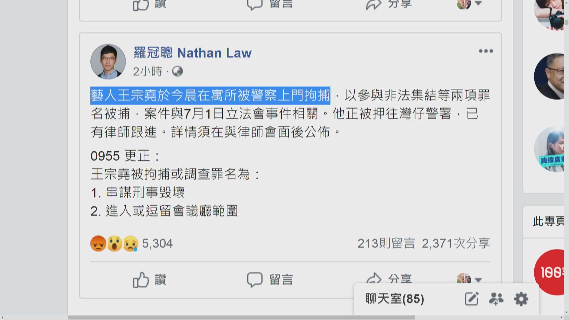 王宗堯及劉頴匡等被捕涉參與七一立會示威