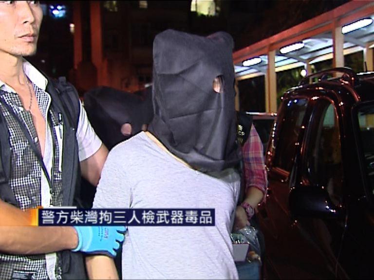警方柴灣拘三人檢武器毒品