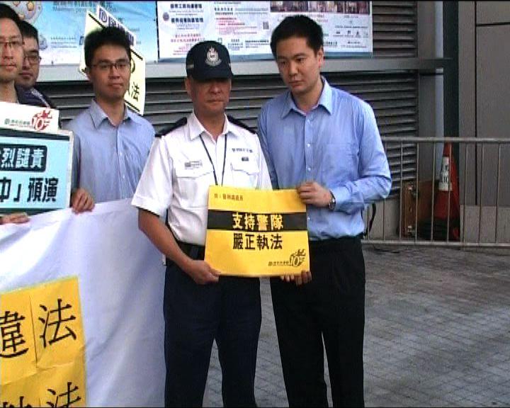 青年民建聯支持警方嚴正執法