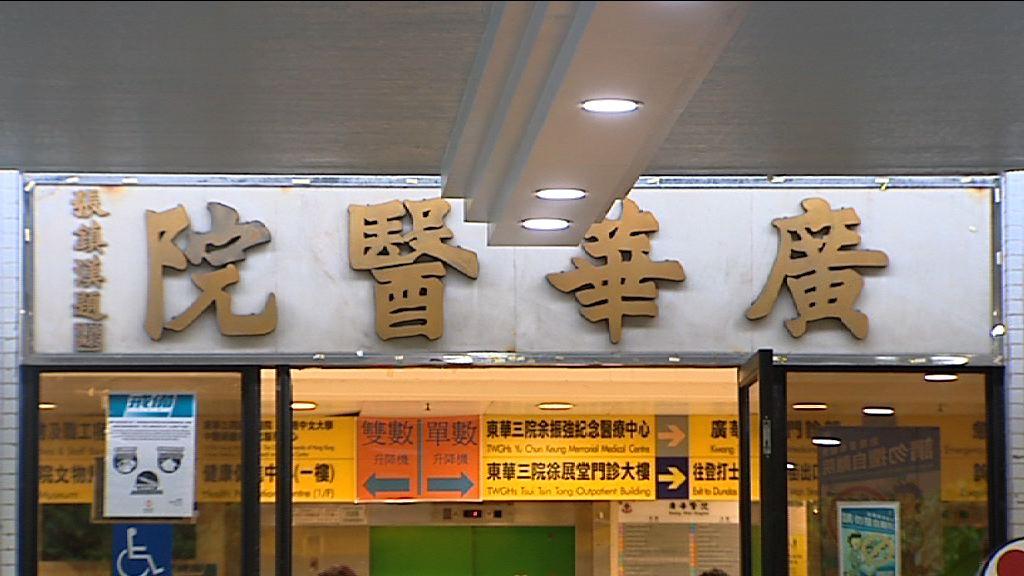 廣華醫院醫生涉針孔偷拍被捕