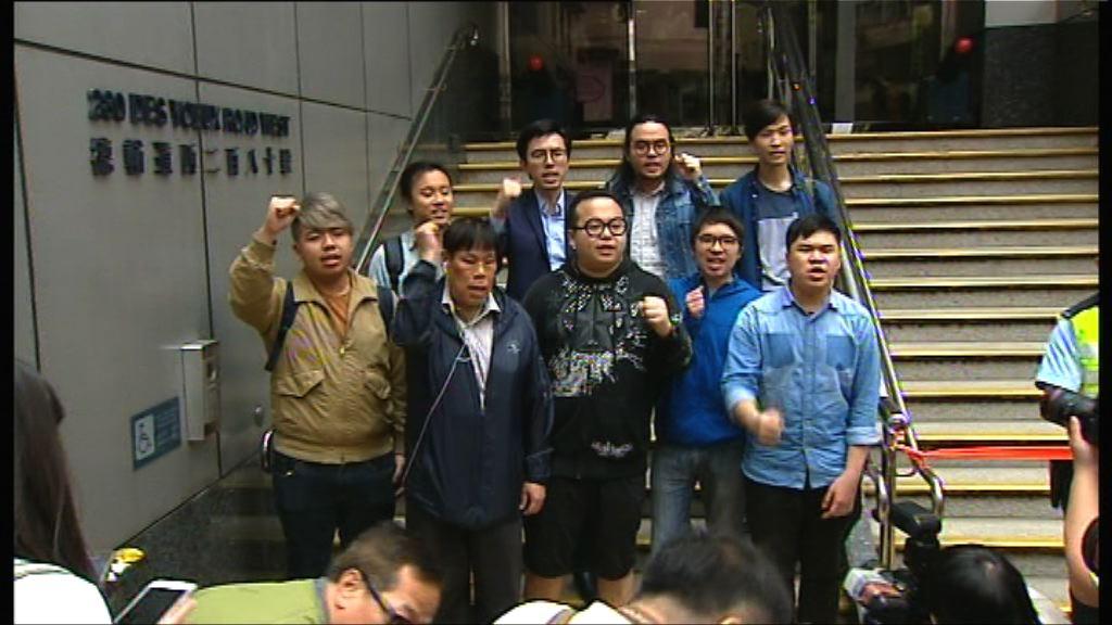 眾志社民連等九人被捕 獲准保釋下周五提堂