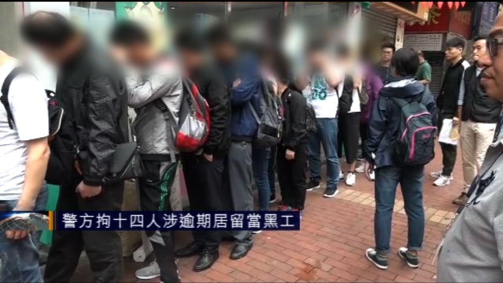 警方拘十四人涉逾期居留當黑工