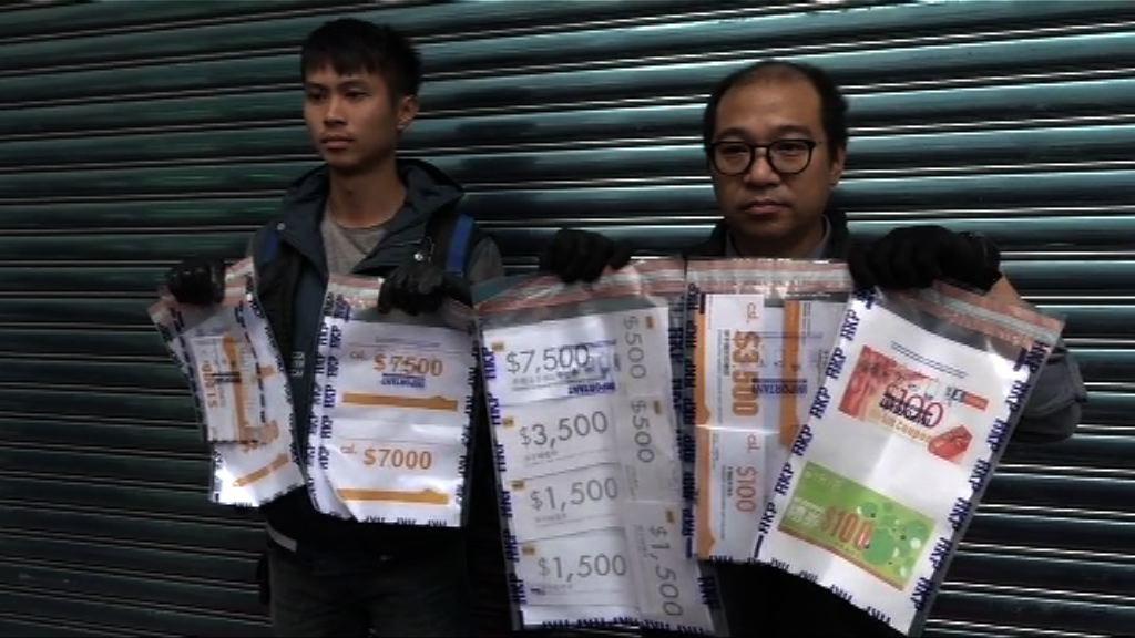 警方商罪科拘四人涉偽造現金券