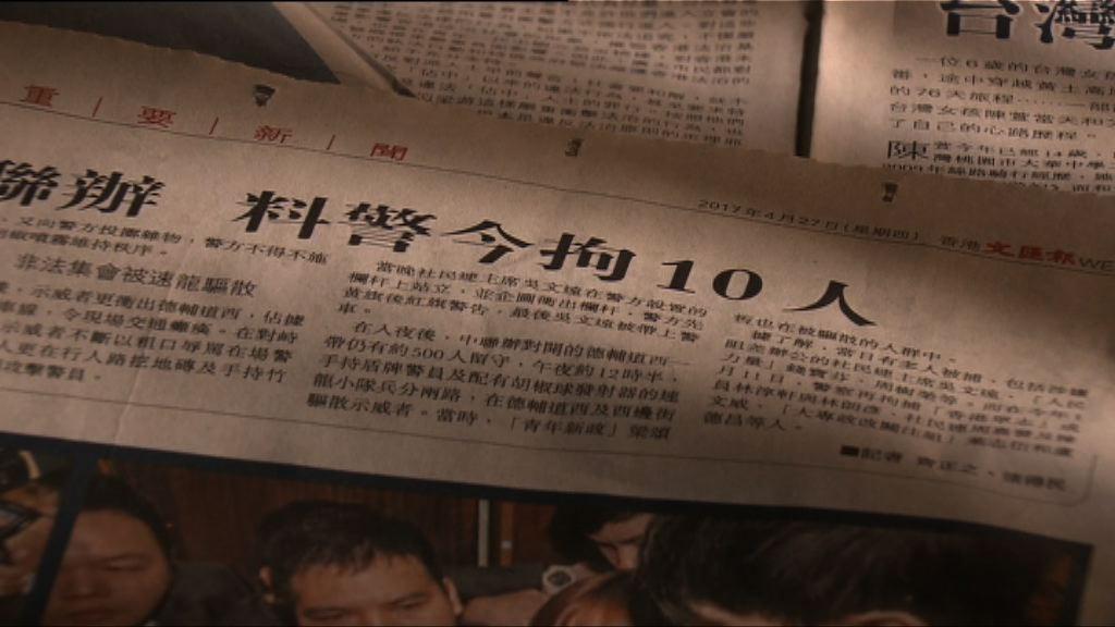 文匯報預告示威者被捕 議員質疑涉政治考慮