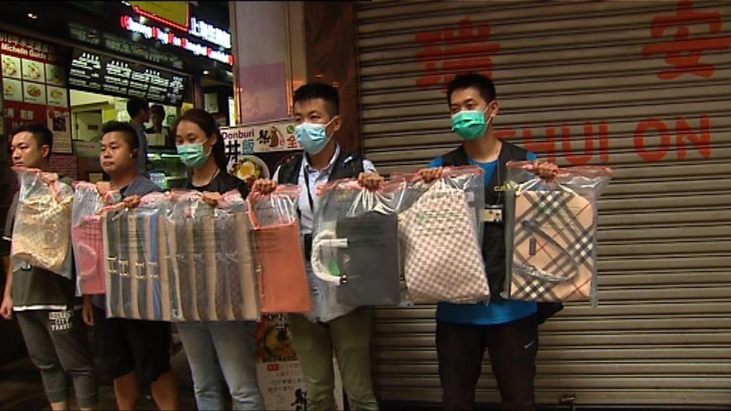 警聯同海關打擊街頭兜售冒牌貨