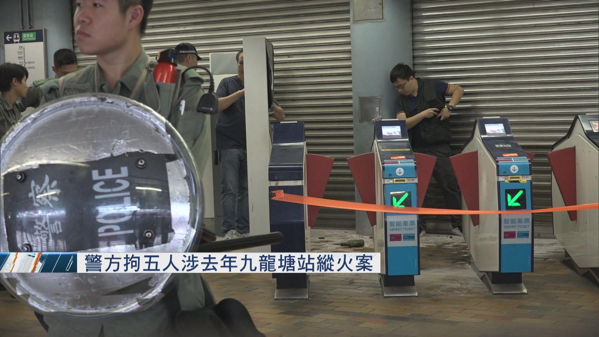 警方拘五人涉去年九龍塘站縱火案