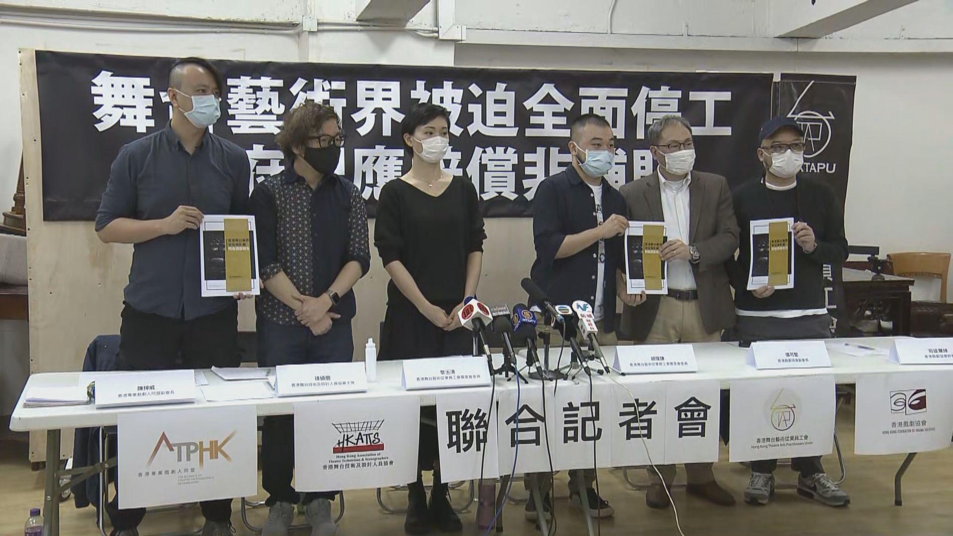 舞台藝術業界批評疫情下政府支援不足
