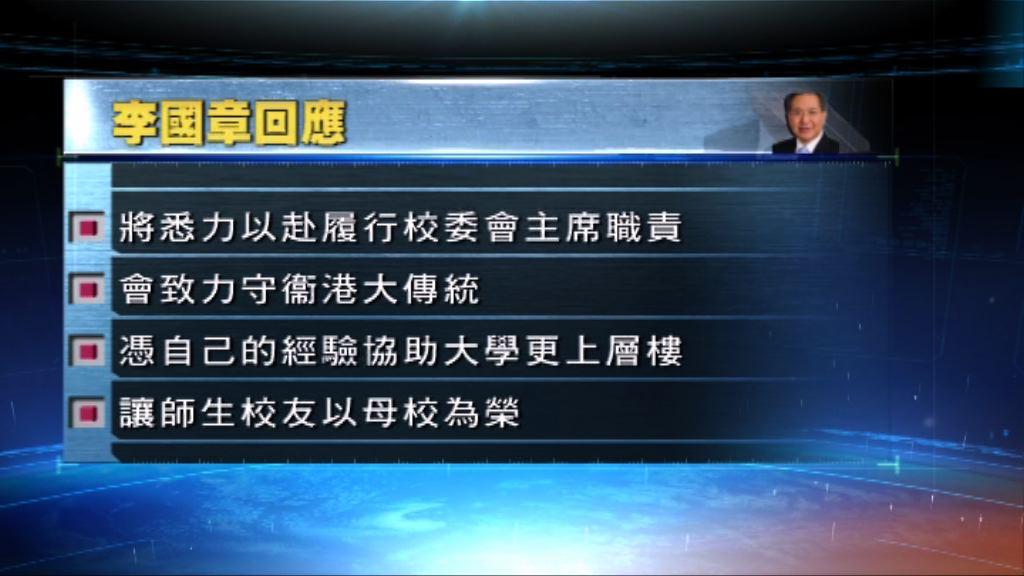 李國章:致力守衛港大傳統