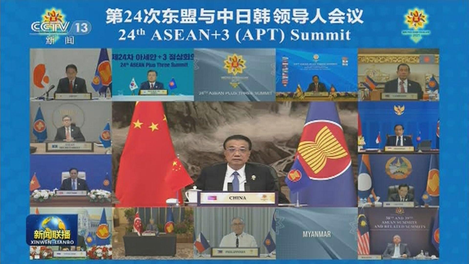 中日韓與東盟領導人召開峰會