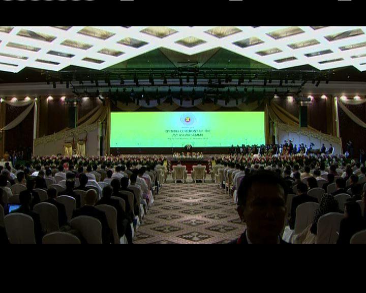 東盟峰會緬甸揭幕
