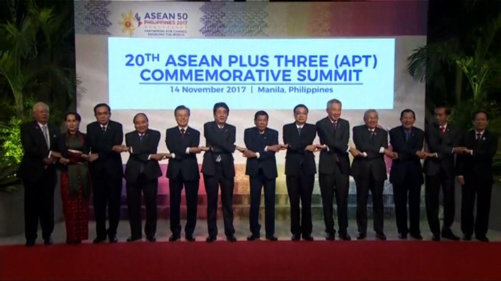 東盟與中日韓舉行「10+3」會議