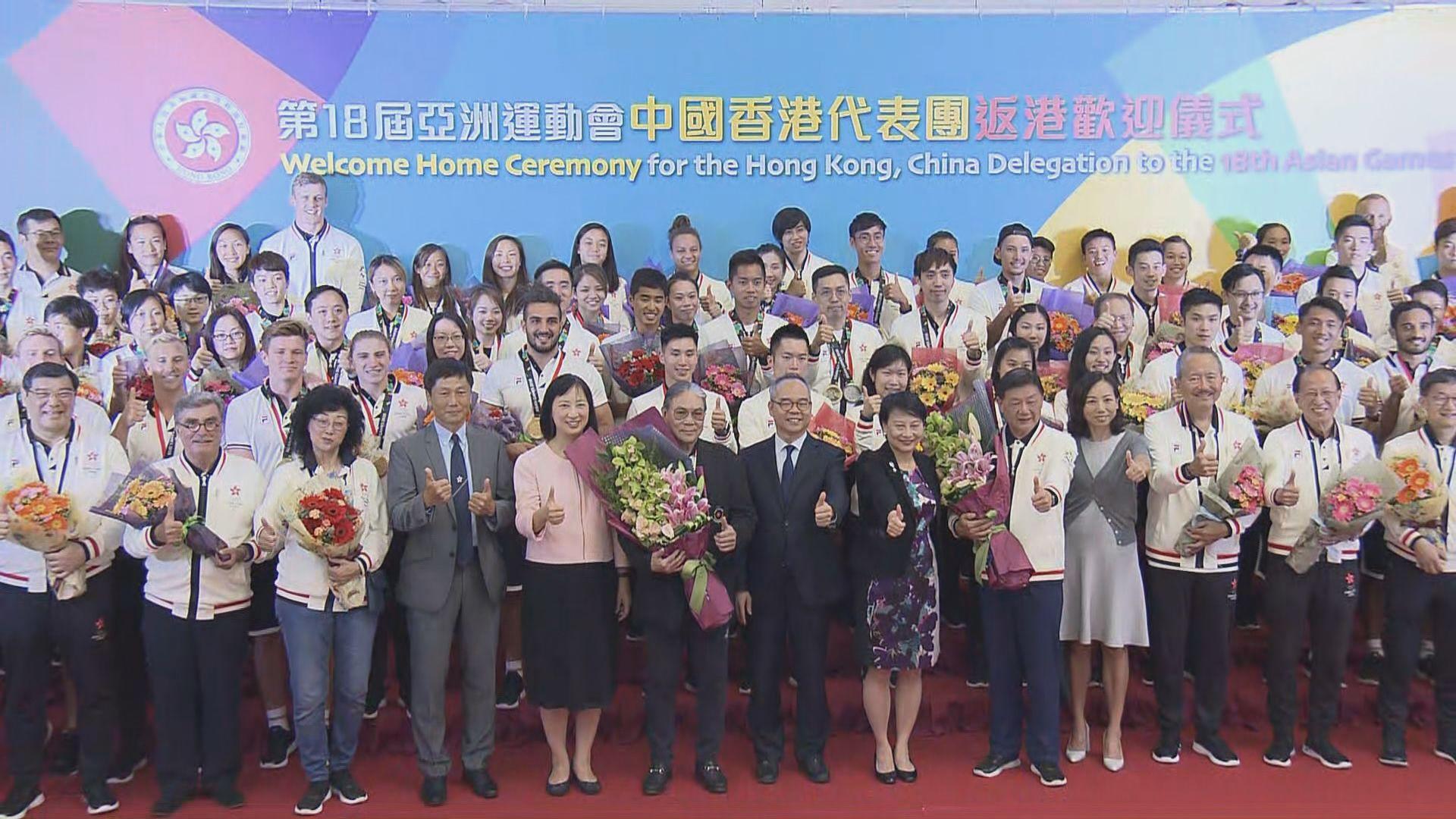 亞運代表團返港 政府設歡迎儀式