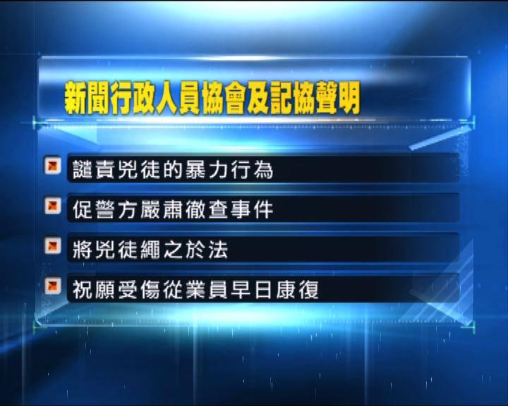 多個組織發聲明譴責襲擊事件