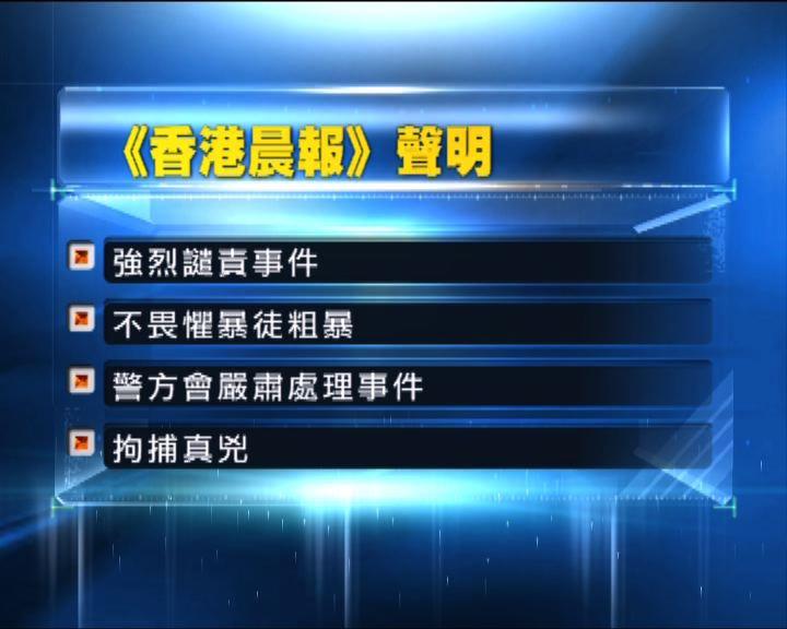 香港晨報強烈譴責兩高層遇襲