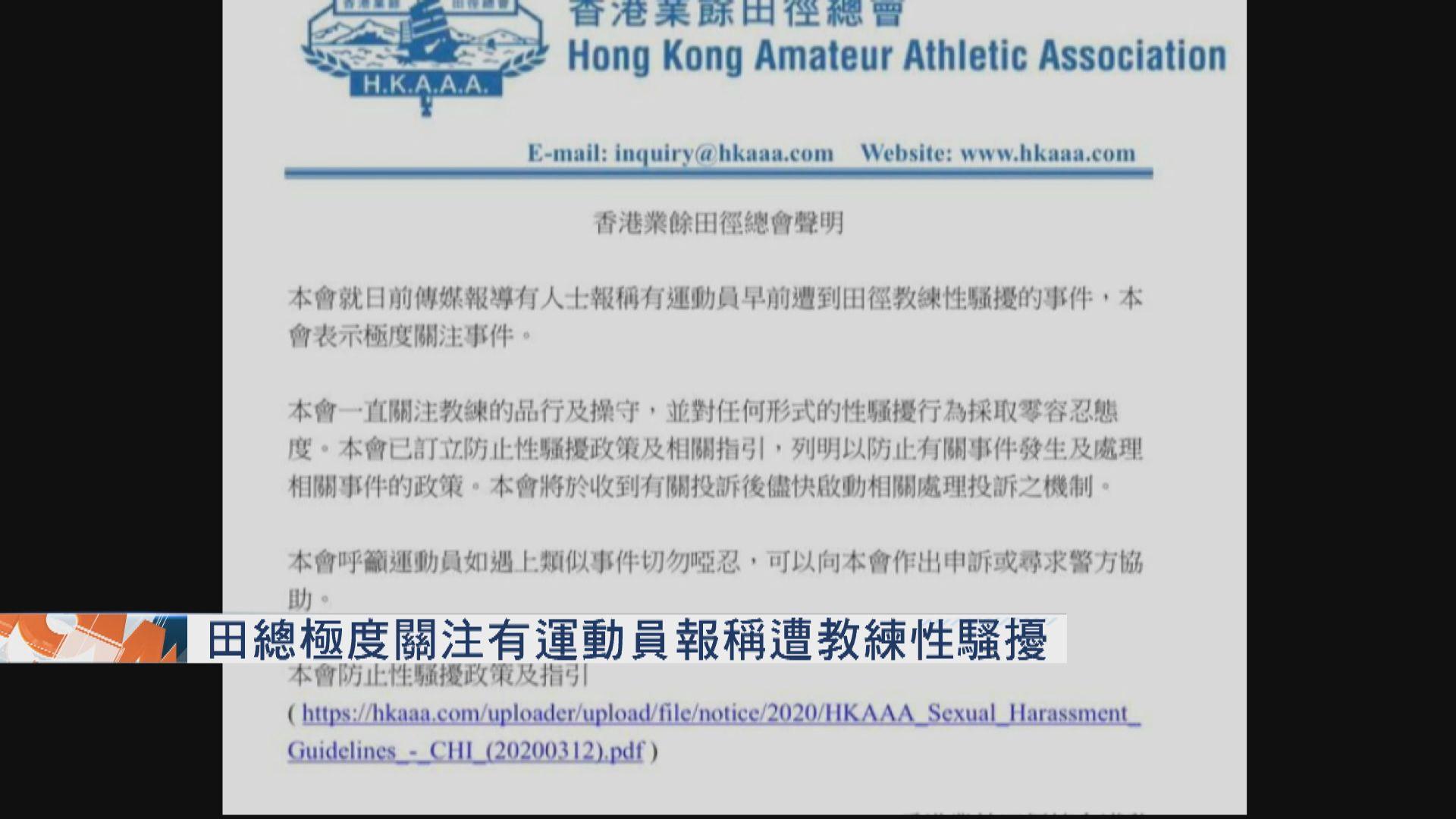 田總極度關注有運動員報稱遭教練性騷擾