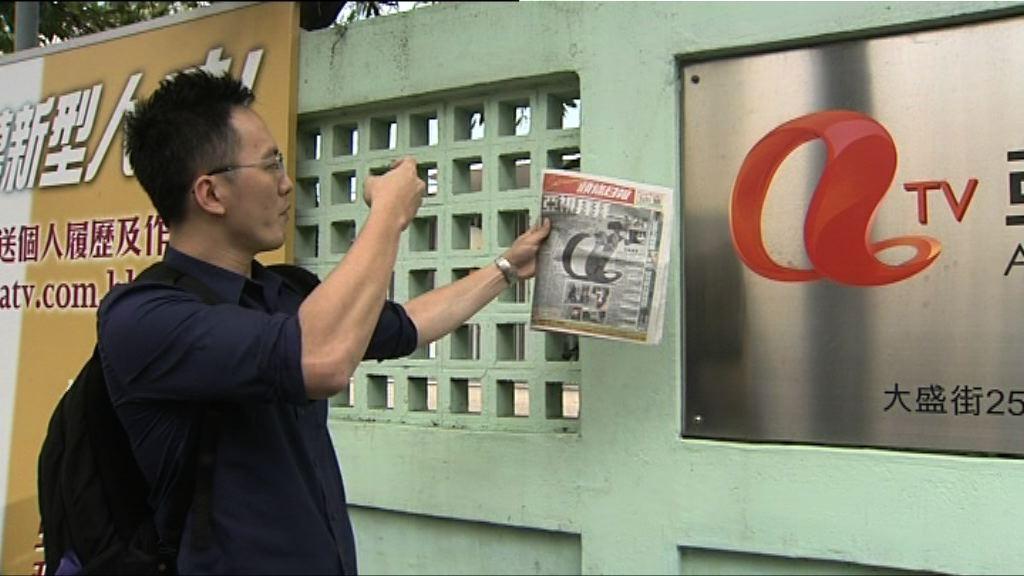 亞視結束廣播市民到來緬懷