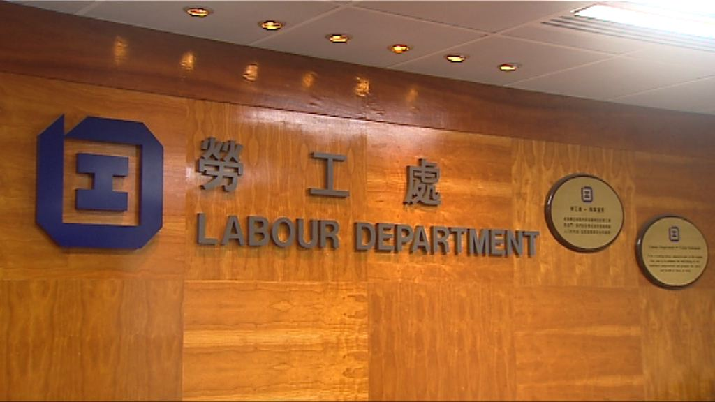 勞工處將研究判詞決定是否上訴