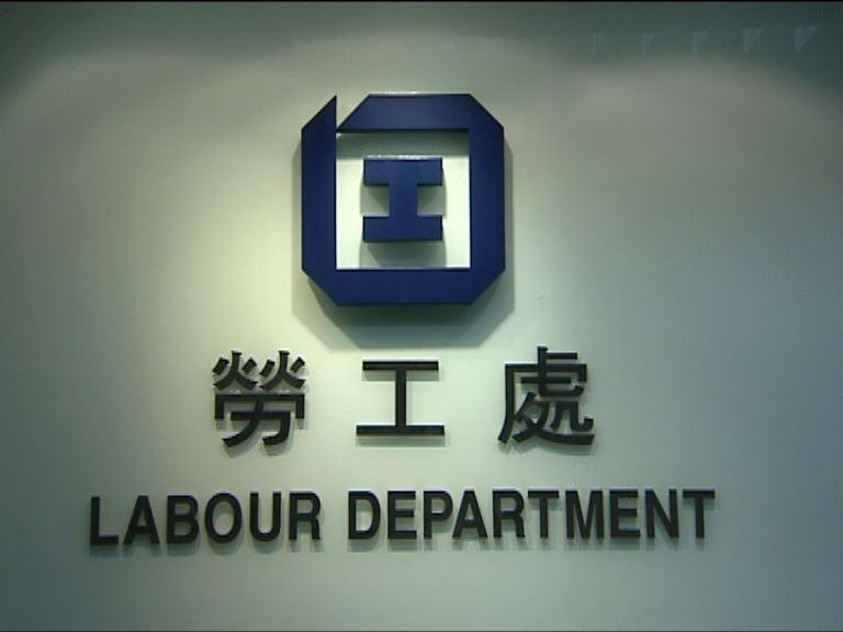 勞工處:裁決顯政府決心打擊違法欠薪