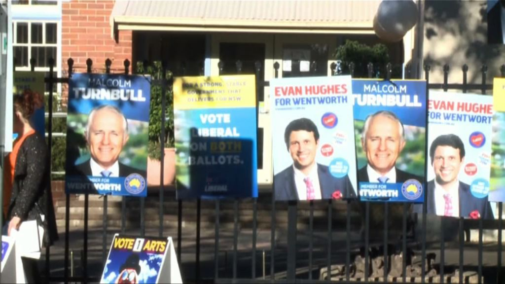澳洲大選或一個月後才有正式結果