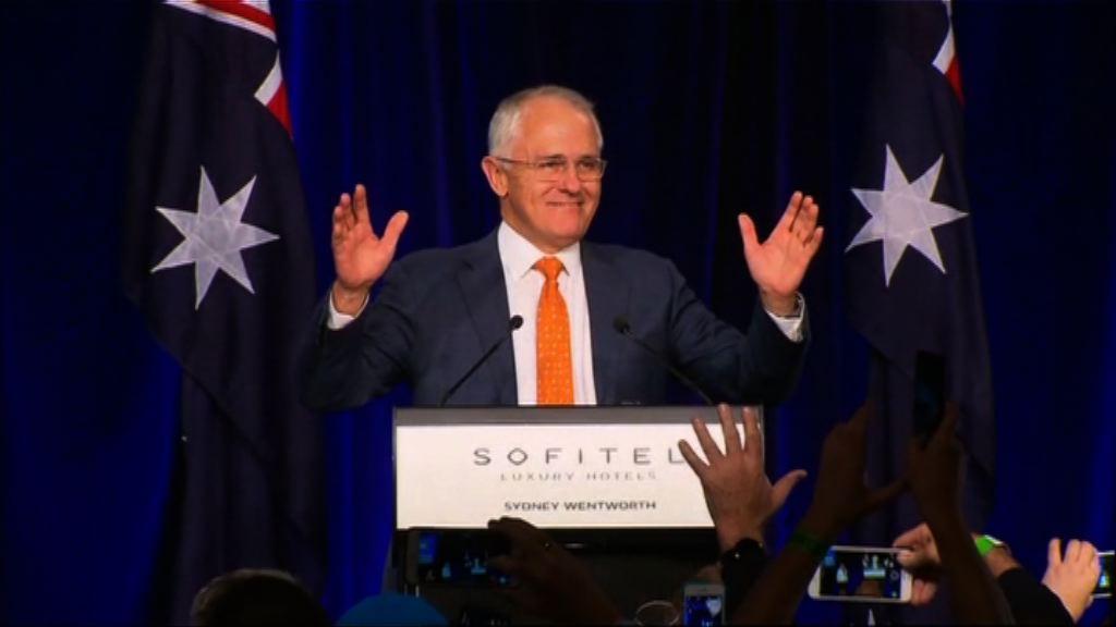 澳洲大選點票工作未完成
