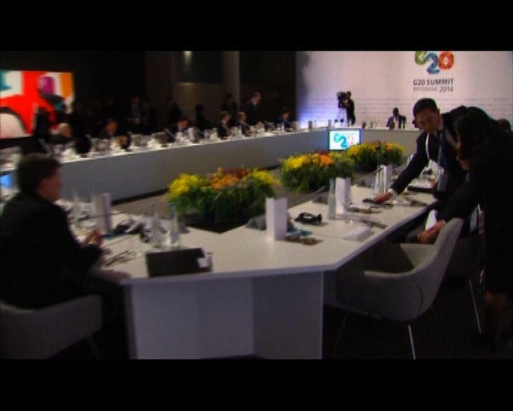 G20峰會完成首日議程