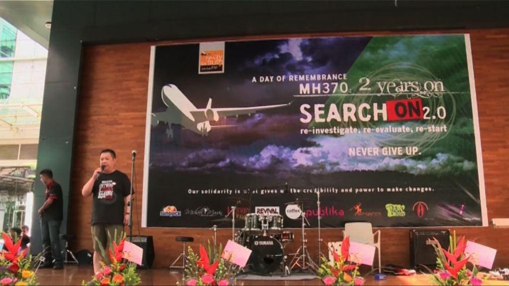 MH370乘客親屬盼重新搜索