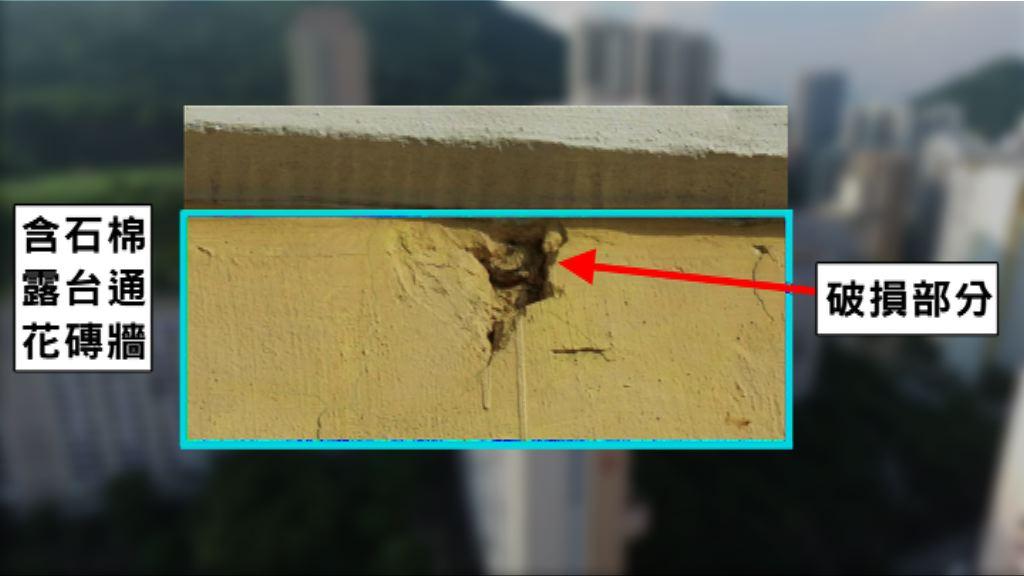 審計署:屋邨含石棉位置損毀