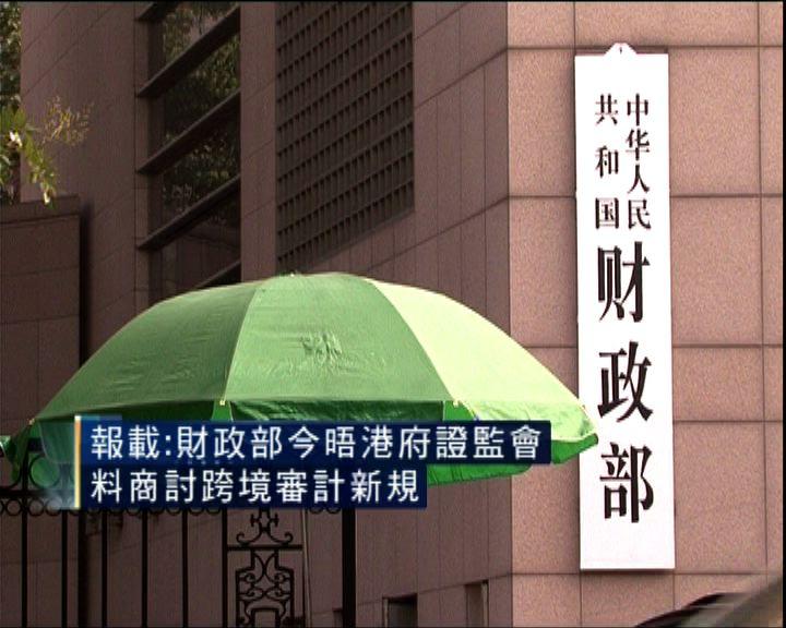 香港會計師公會證今晤財政部