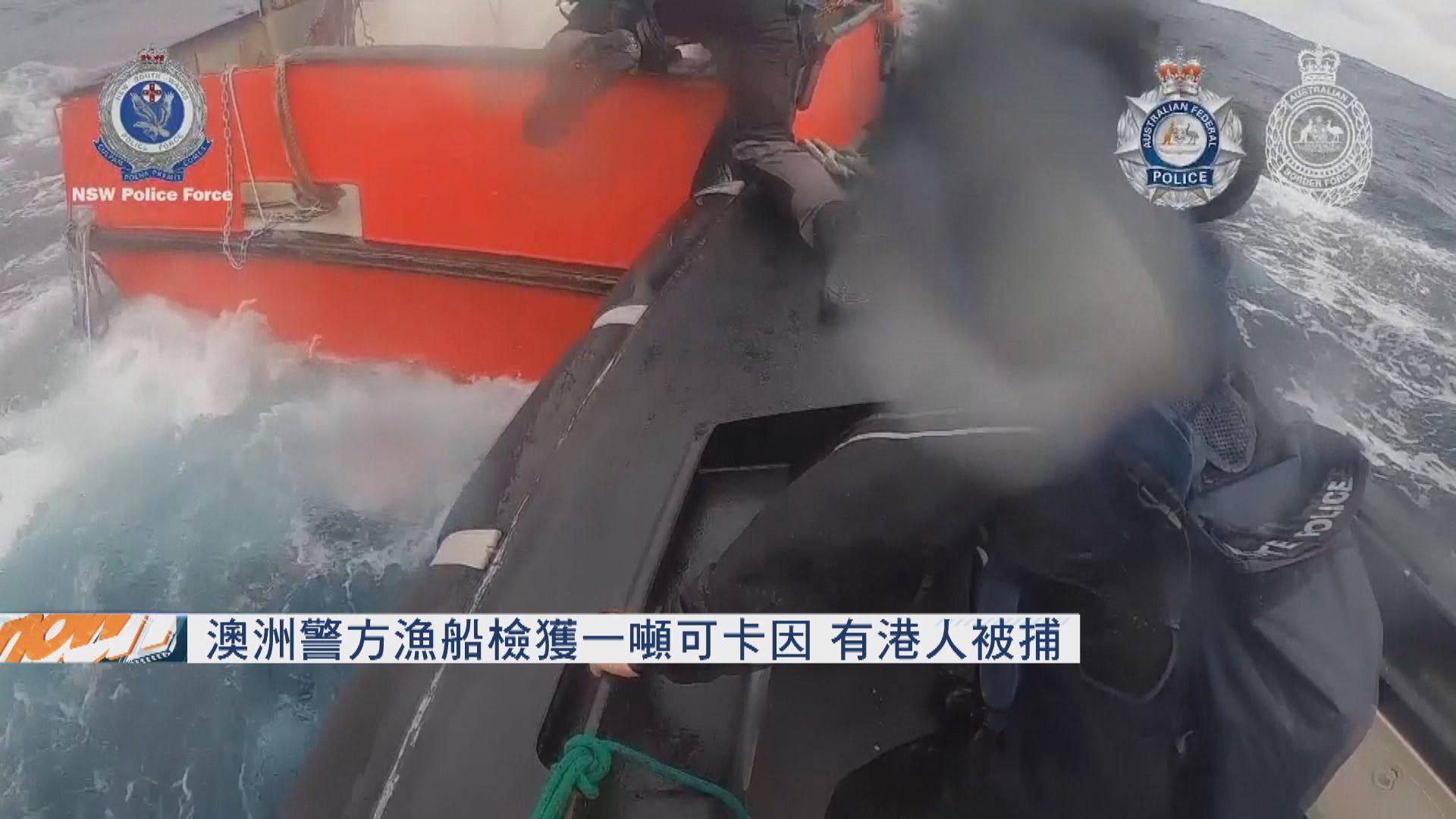 澳洲警方漁船檢獲一噸可卡因 有港人被捕
