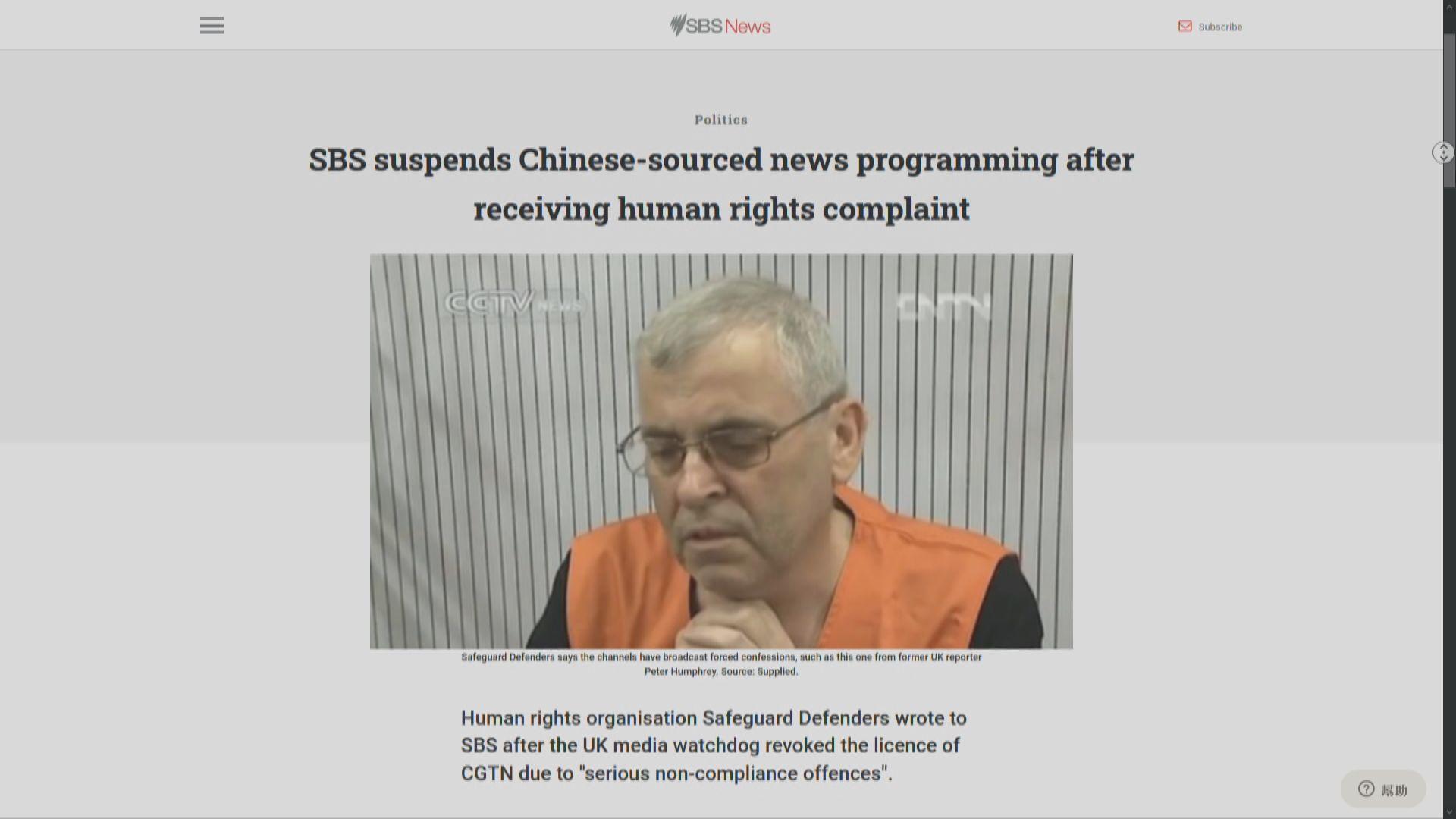 中國環球電視網稱從未授權澳洲SBS轉播節目